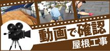 下関市やその周辺のエリア、その他地域の屋根工事を動画で確認