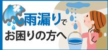 下関市やその周辺エリアで雨漏りでお困りの方へ