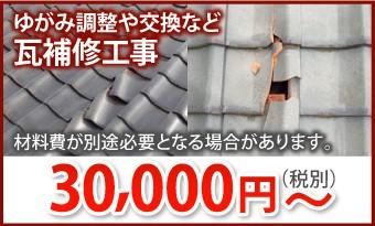 瓦補修工事30000円~