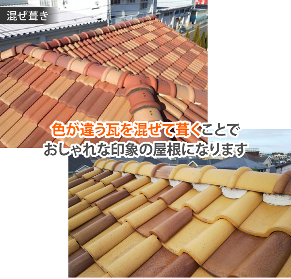 色が違う瓦を混ぜて葺くことでおしゃれな印象の屋根になります