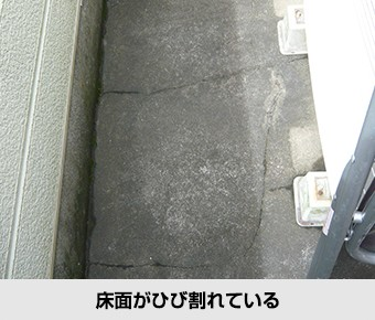 ベランダ・バルコニーの不具合 床面がひび割れている