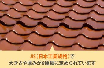 JIS(日本工業規格)で大きさや厚みが6種類に定められています