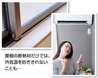 屋根の断熱材だけでは外気気温を防ぎきれない