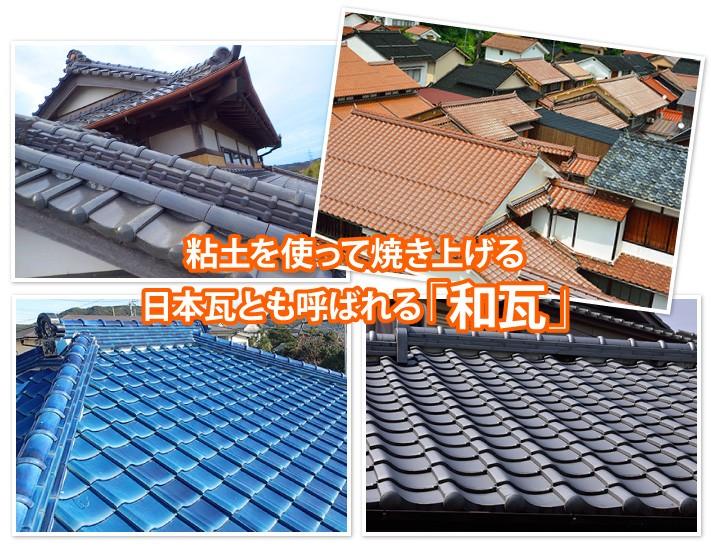 粘土を使って焼き上げる日本瓦とも呼ばれる「和瓦」