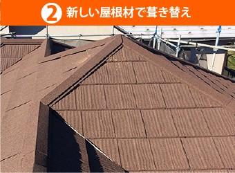 新しい屋根材で葺き替え