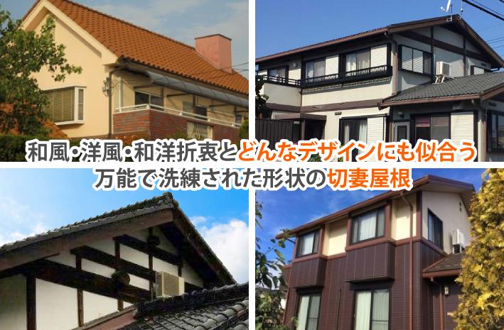 和風・洋風・和洋折衷とどんなデザインにも似合う万能で洗練された形状の切妻屋根
