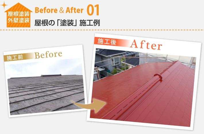 屋根塗装・外壁塗装Before&After01:屋根の「塗装」施工例