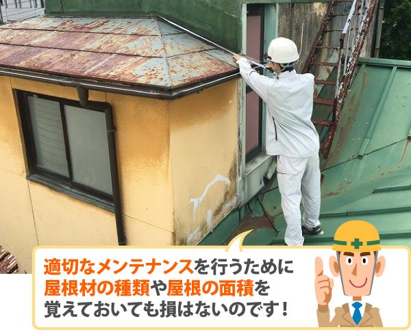 適切なメンテナンスを行うために 屋根材の種類や屋根の面積を 覚えておいても損はないのです!