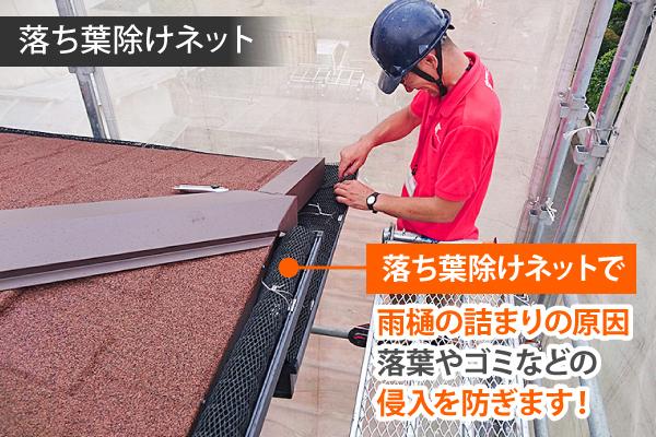 落ち葉除けネットは雨樋の詰まりや落ち葉などの浸入を防ぎます