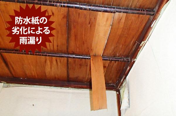 防水紙の劣化による雨漏り