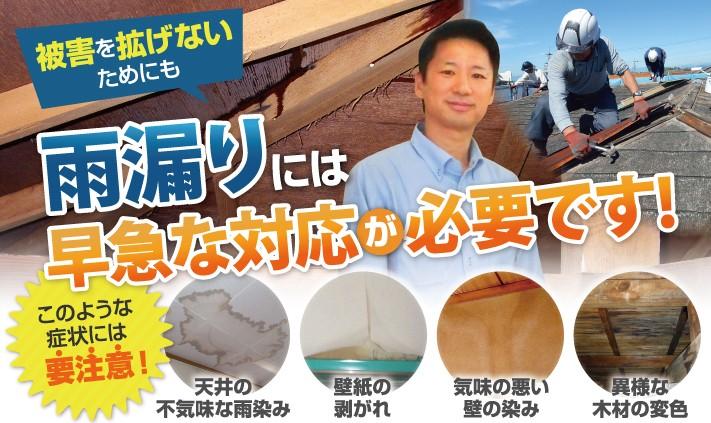 雨漏りの点検・補修は街の屋根やさん山口下関店にお任せ下さい