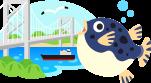 フグと関門海峡