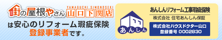 街の屋根やさん山口下関店はは安心の瑕疵保険登録事業者です