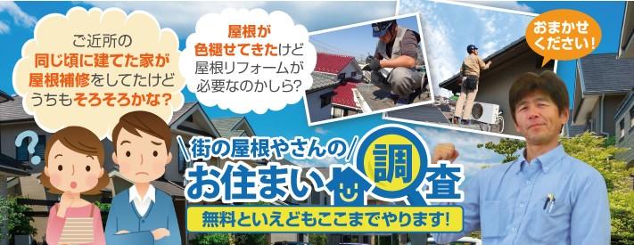 屋根の無料点検は街の屋根やさん山口下関店へ