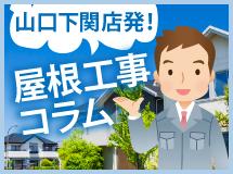 下関市やその周辺エリアの屋根工事コラム