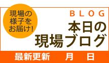 下関市、宇部市、山陽小野田市、萩市やその周辺エリア、その他地域のブログ