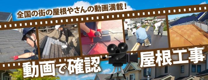 様々な屋根工事を動画で確認